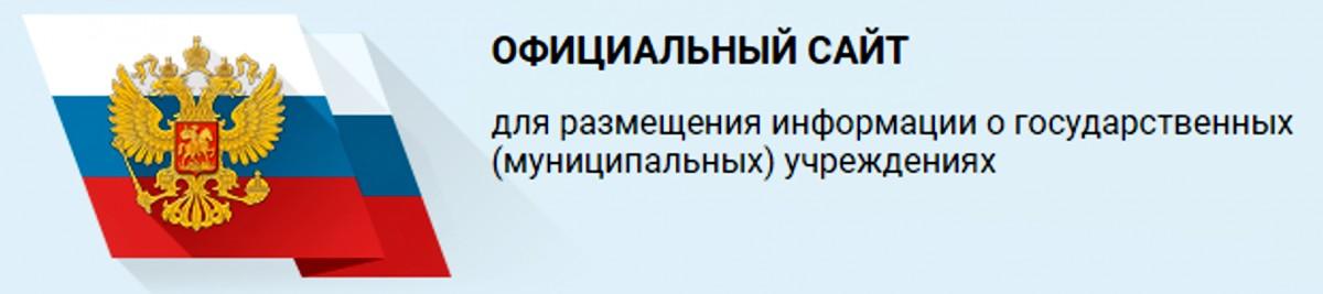 Информация о государственных и муниципальных учреждениях | Шушенский Сельскохозяйственный Колледж